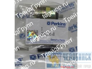26420518 Соленоид (Fuel solenoid) Perkins Челябинск