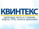 Логотип Квинтекс, ООО