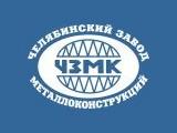 Логотип Челябинский завод металлоконструкций, ЗАО