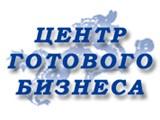Логотип Центр готового бизнеса, ООО