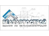 Логотип РеалАвтоСтрой, ООО