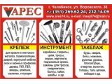 Логотип APEC