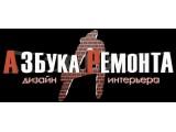 Логотип Азбука Ремонта