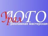 Логотип УралЛОГО рекламная мастерская