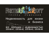 Логотип Группа Компаний «PartnerProff»