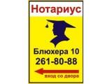 Логотип Нотариус