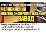 Логотип Челябинский опытно-экспериментальный завод
