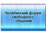 Логотип Челябинский форум свободного общения