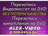 Логотип Alex-video