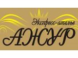 """Логотип """"АЖУР"""" экспресс-ателье"""
