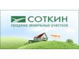 Логотип Соткин, ООО