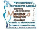 """Логотип Фирма """"Марго"""" (ИП Бабаева М.П.)"""