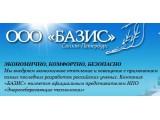 Логотип БАЗИС, ООО