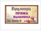 """Логотип Пряжа,Вышивка """"Город Мастериц"""""""