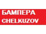 Логотип Запчасти для иномарок CHELKUZOV
