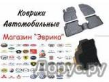 """Логотип """"Автоковрики Эврика"""" Челябинск"""