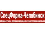 Логотип Спецформа-Челябинск, ООО