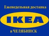 Логотип IKEA Челябинск