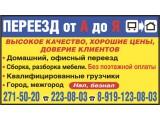 Логотип ПЕРЕЕЗД от А до Я