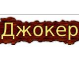 Логотип Джокер. Настольные игры и головоломки