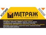 Логотип АН Метраж