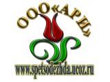 Логотип ООО«АРИ» spetsodezhda