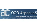 Логотип Агроснаб, ООО