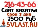 Логотип Компания : 5 Власть