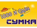 Логотип 1000 и одна сумка, салон сумок