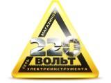 Логотип 220 Вольт, магазин инструмента