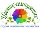"""Логотип Студия семейного творчества """"Цветик - семицветик"""""""