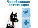 """Логотип ОГБУ """"Челябинская ветстанция"""""""