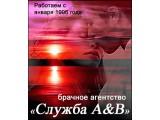 "Логотип Брачное агентство ""Служба А&В"""