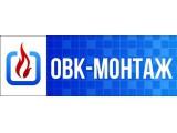 Логотип ОВК-Монтаж, ООО