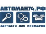 Логотип АвтоМан74.РФ
