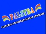 """Логотип """"PALITRA"""" РЕКЛАМНО-ПРОИЗВОДСТВЕННАЯ КОМПАНИЯ"""