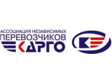 Логотип Транспортная компания ООО «АНП - КАРГО - ЧЕЛЯБИНСК»