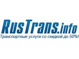 Логотип RusTrans.info - транспортные услуги со скидкой!