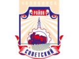 Логотип Администрация Советского района