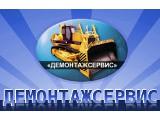 Логотип Демонтажсервис