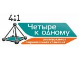 Логотип Четыре к одному, ООО