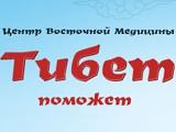 Логотип Тибет, центр восточной медицины