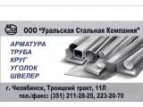 Логотип Уральская Стальная Компания