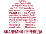 Логотип Академия перевода, ООО
