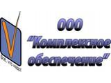 Логотип Комплексное обеспечение, ООО