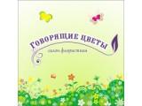 """Логотип Салон флористики """"Говорящие цветы"""""""