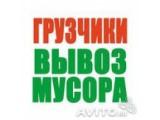 Логотип Вывоз-транс, ООО
