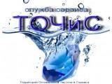 Логотип Служба сервиса ТОЧиС