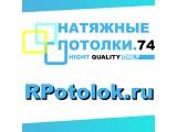 Логотип RPotolok