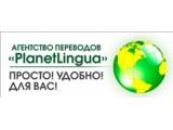 """Логотип Агентство переводов """"PlanetLingua"""""""